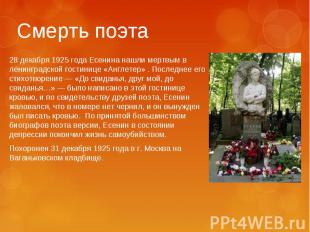 28 декабря 1925 года Есенина нашли мертвым в ленинградской гостинице «Англетер»