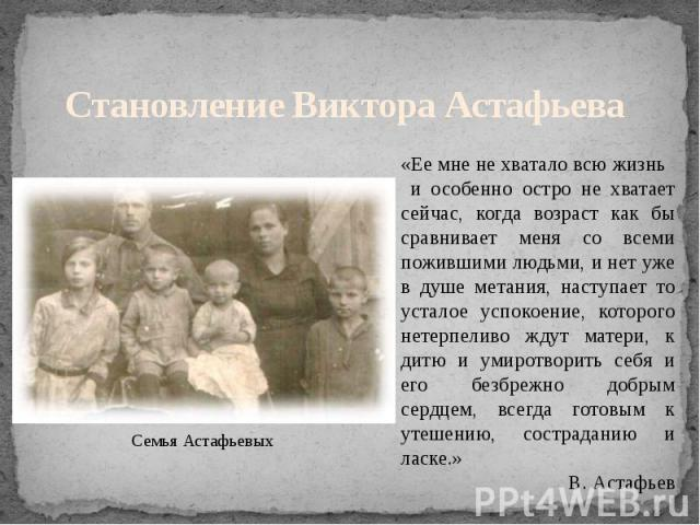 Становление Виктора Астафьева