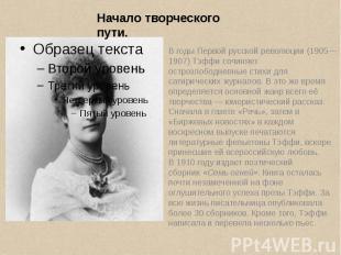 В годыПервой русской революции (1905—1907)Тэффи сочиняет острозлобод