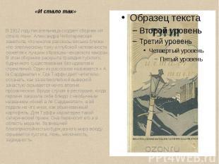 «И стало так» В1912 годуписательница создает сборник«И с