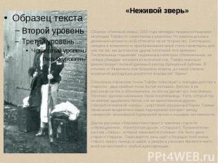 «Неживой зверь» Сборник «Неживой зверь» 1916 года наглядно продемонстрировал эво