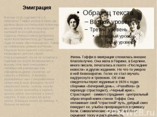 Эмиграция В конце 1918 года вместе с А. Аверченко Тэффи уехала в Киев, где должн