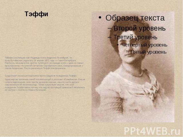 Тэффи Тэ ффи(настоящее имяНадежда Александровна Лохви цкая, по мужуБучи нская)родилась 24апреля1872 года в Санкт-Петербурге. Поэтесса, мемуаристка, критик, публицист, но прежде всего – одна из самых прославл…