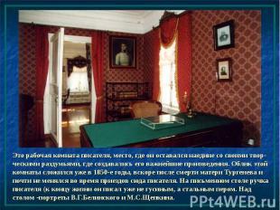 Это рабочая комната писателя, место, где он оставался наедине со своими твор-чес