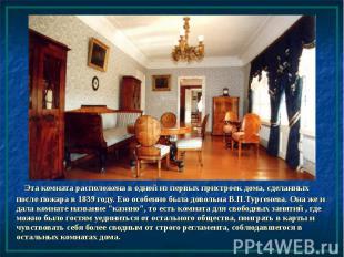 Эта комната расположена в одной из первых пристроек дома, сделанных после пожара
