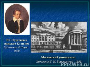 И.С.Тургенев в возрасте 12-ти лет Художник И.Пиркс . 1830 Московский университет