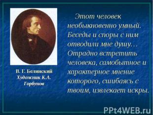 В. Г. Белинский Художник К.А. Горбунов Этот человек необыкновенно умный. Беседы