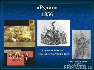 «Рудин» 1856 Рудин на баррикаде. Автор Д.Н. Кардовский. 1933
