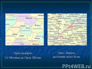 Орел на карте. Орел на карте. От Москвы до Орла 380 км.