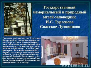Государственный мемориальный и природный музей-заповедник И.С. Тургенева Спасско