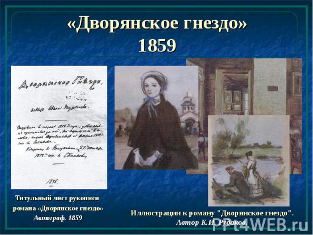 «Дворянское гнездо» 1859 Титульный лист рукописи романа «Дворянское гнездо» Автограф. 1859
