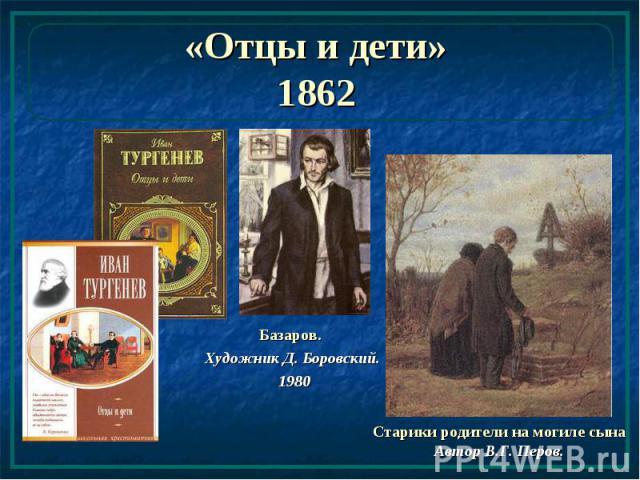 «Отцы и дети» 1862 Базаров. Художник Д. Боровский. 1980
