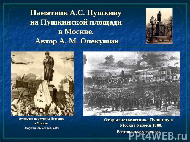 Памятник А.С. Пушкину на Пушкинской площади в Москве. Автор А. М. Опекушин