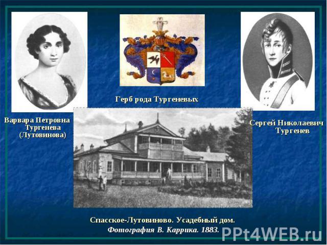 Варвара Петровна Тургенева (Лутовинова)