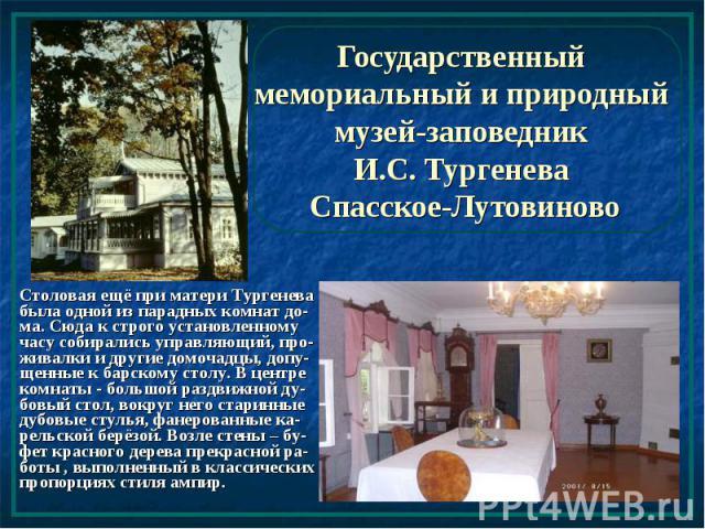 Государственный мемориальный и природный музей-заповедник И.С. Тургенева Спасское-Лутовиново