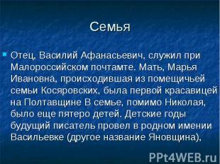 Семья Отец, Василий Афанасьевич, служил при Малороссийском почтамте. Мать, Марья