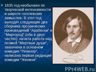 1835 год необычаен по творческой интенсивности и широте гоголевских замыслов. В