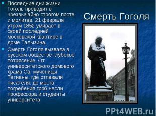 Смерть Гоголя Последние дни жизни Гоголь проводит в чрезвычайно строгом посте и