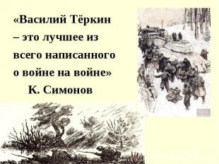 «Василий Тёркин «Василий Тёркин – это лучшее из всего написанного о войне на вой
