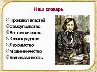 Наш словарь Произвол властей Самоуправство Взяточничество Казнокрадство Лихоимст