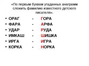 ОРАГ - ГОРА ОРАГ - ГОРА ФАРА - АРФА УДАР - РУДА ИМКАШ - ШИШКА ИРГА - ИГРА КОРКА