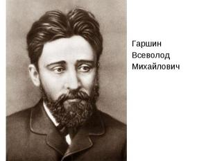 Гаршин Гаршин Всеволод Михайлович