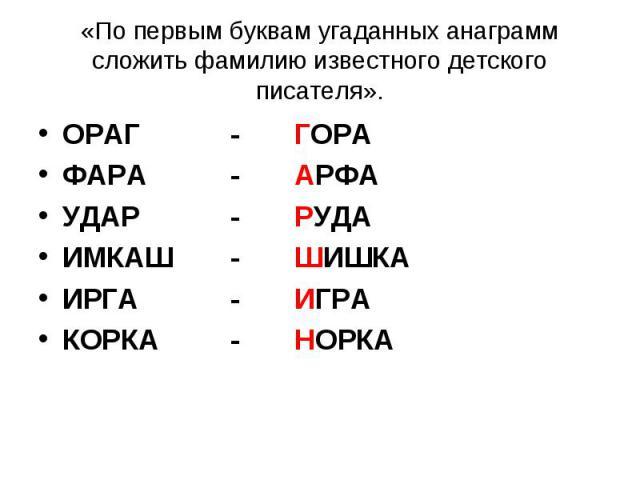 ОРАГ - ГОРА ОРАГ - ГОРА ФАРА - АРФА УДАР - РУДА ИМКАШ - ШИШКА ИРГА - ИГРА КОРКА - НОРКА