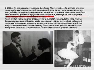 В 1926 году, вернувшись из Америки, Владимир Маяковский сообщил Лиле, что там пе