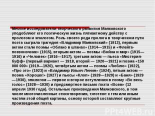 Многие исследователи творческого развития Маяковского уподобляют его поэтическую