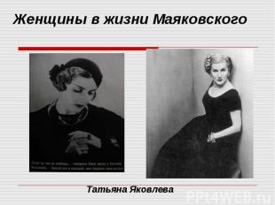 Женщины в жизни Маяковского Татьяна Яковлева