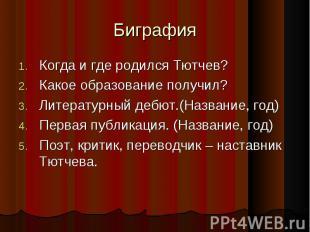 Когда и где родился Тютчев? Когда и где родился Тютчев? Какое образование получи
