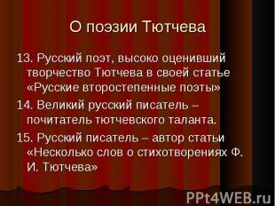 13. Русский поэт, высоко оценивший творчество Тютчева в своей статье «Русские вт