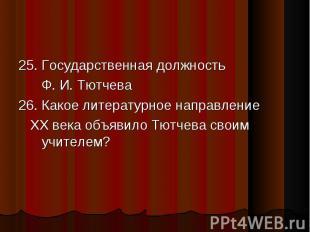 25. Государственная должность 25. Государственная должность Ф. И. Тютчева 26. Ка