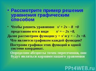 Рассмотрите пример решения уравнения графическим способом Чтобы решить уравнение