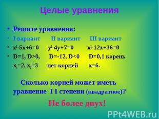 Целые уравнения Решите уравнения: I вариант II вариант III вариант x2-5x+6=0 y2-