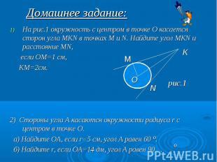 Домашнее задание: На рис.1 окружность с центром в точке О касается сторон угла М