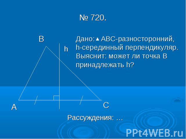 № 720. В