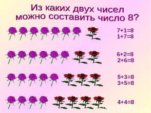 1+7=8 7+1=8