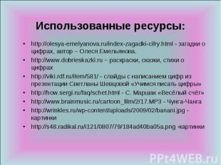 http://olesya-emelyanova.ru/index-zagadki-cifry.html - загадки о цифрах, автор –