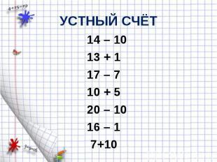 14 – 10 14 – 10 13 + 1 17 – 7 10 + 5 20 – 10 16 – 1 7+10