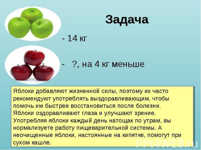 - 14 кг - 14 кг - ?, на 4 кг меньше