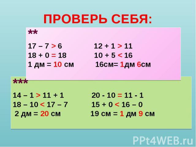 *** *** 14 – 1 > 11 + 1 20 - 10 = 11 - 1 18 – 10 < 17 – 7 15 + 0 < 16 – 0 2 дм = 20 см 19 см = 1 дм 9 см