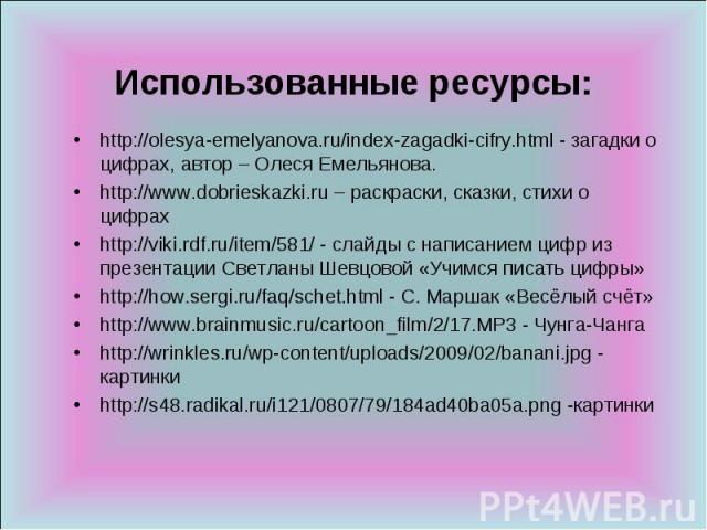 http://olesya-emelyanova.ru/index-zagadki-cifry.html - загадки о цифрах, автор – Олеся Емельянова. http://olesya-emelyanova.ru/index-zagadki-cifry.html - загадки о цифрах, автор – Олеся Емельянова. http://www.dobrieskazki.ru – раскраски, сказки, сти…