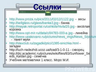 http://www.proza.ru/pics/2011/02/12/1122.jpg - весы http://www.proza.ru/pics/201