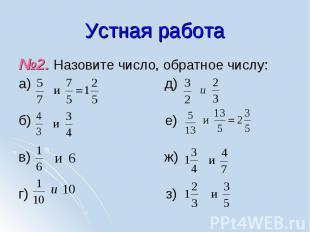 №2. Назовите число, обратное числу: №2. Назовите число, обратное числу: а) д) б)