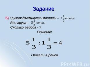 б) Грузоподъемность машины – б) Грузоподъемность машины – Вес груза – Сколько ре