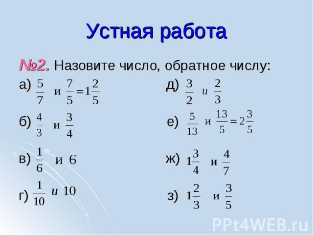 №2. Назовите число, обратное числу: №2. Назовите число, обратное числу: а) д) б) е) в) ж) г) з)