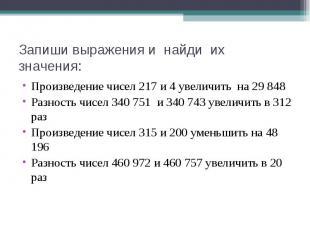 Произведение чисел 217 и 4 увеличить на 29 848 Произведение чисел 217 и 4 увелич