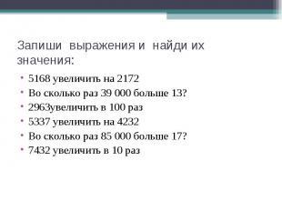 5168 увеличить на 2172 5168 увеличить на 2172 Во сколько раз 39 000 больше 13? 2