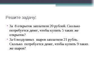 За 8 открыток заплатили 20 рублей. Сколько потребуется денег, чтобы купить 5 так